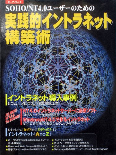 For -SOHO/NT4.0 user practical intranet construction techniques (AI Mook) (1997) ISBN: 4871935132 [Japanese Import]