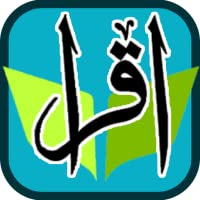 Iqra 1 with Audio