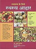 Swasth Ke Lie Swasth Aahar (स्वास्थ के लिए स्वस्थ आहार)