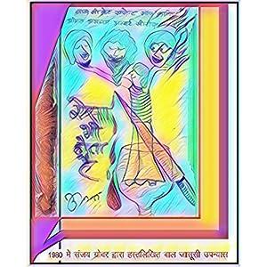 Aisa Bhi Hota Hai/ऐसा भी होता है: (a handwritten hindi detective novella for adolescents/36 साल पुराना हस्तलिखित जासूसी…