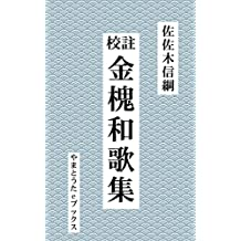 Koutyuu Kinkai wakasyuu (Japanese Edition)