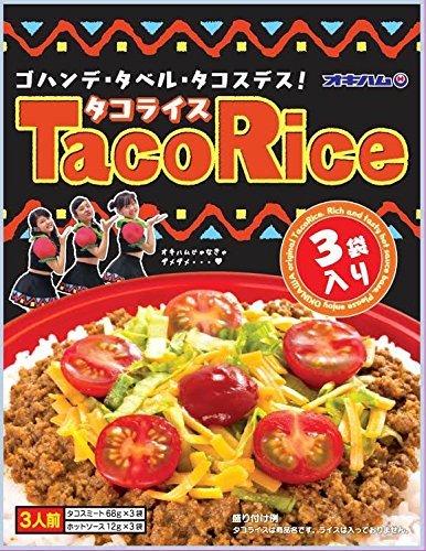 オキハム タコライス (3食分入り)×2袋