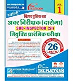 Rukmini Bihar Police Daroga (Sub Inspector) Test Series, Vol. 1 (Hindi)