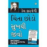 Chinta Chhodo Sukh Se Jiyo (Gujarati Translation of How to Stop Worrying & Start Living) by Dale Carnegie