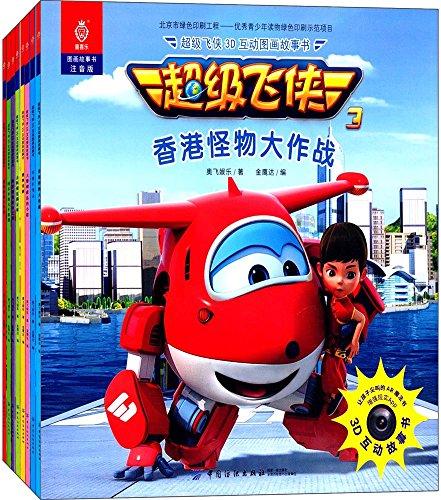 超级飞侠(第三季)3D科普故事套装(套装共6册)(阿根廷、伦敦、阿尔卑斯、秘鲁、香港、迪拜