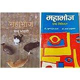 MAHA BHOJ- {HELP BOOK} BY- MANNU BHANDARI