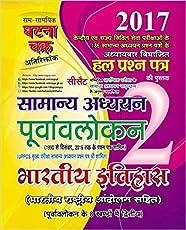 Civil Services GS Indian History Solved (Purvavlokan 2) (Purvavlokan 2) (Hindi) Paperback 2017