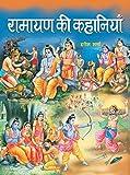 Ramayana Ki Kahaniyan  (Hindi)