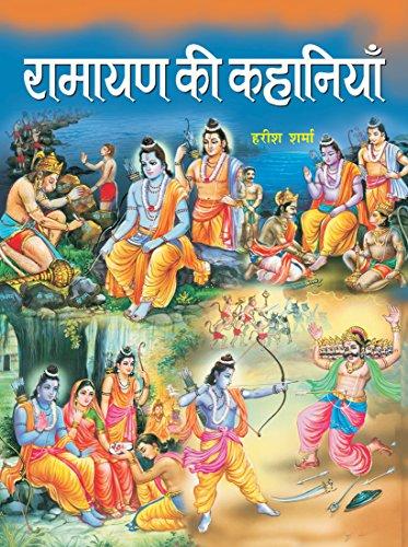 Ramayana Ki Kahaniyan  (Hindi) por HARISH SHARMA