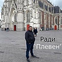 Burgodzhiyski merak instrumental