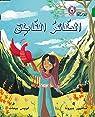Collins Big Cat Arabic Reading Programme - The Talking Bird: Level 15 par Pirotta