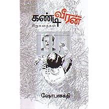 Kandi Veeran கண்டி வீரன் (Short Stories)