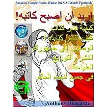 اريد ان اصبح كاتبه (Arabic Edition)