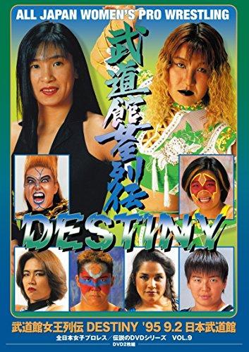武道館女王列伝DESTINY '95・9・2 日本武道館(廉価版) [DVD]