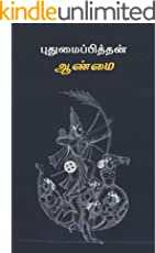 ஆண்மை (Tamil Edition)