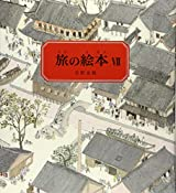 Anno's Journey Vol.7 (Japanese Edition) [Tankobon Hardcover] by Mitsumasa Anno (japan import)