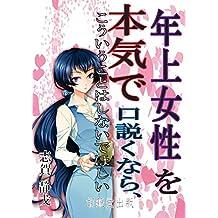 tosiuejoseiwohonnkidekudokunarakouiukotohasinaidehosii (Japanese Edition)