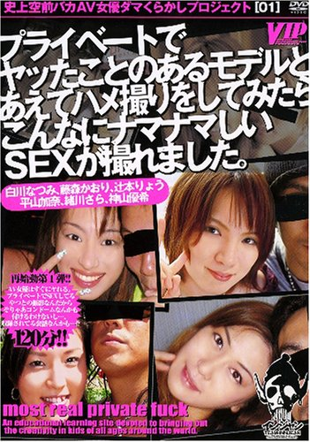 Private de Yattakotonoaru Model to SEX (Japanese Adult DVD) (Adult Dvd Sex)