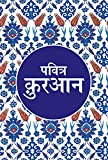 Pavitra Quran (Hindi)