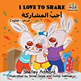 I Love to Share: arabic children's books, arabic kids books, arabic baby books, arabic for kids, arabic books for children (English Arabic Bilingual Collection)