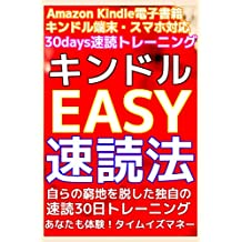 Kindle Easy Speed Reading for 30-days-training (Japanese Edition)