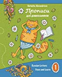 : Propisi: Russian Letters: Trace and Learn (Propisi for Children, Band 1)