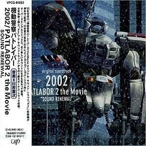Patlabor 2:Movie [Dvd Version]