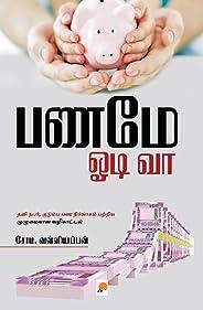 பணமே ஓடி வா / Paname Odi Vaa (Tamil Edition)