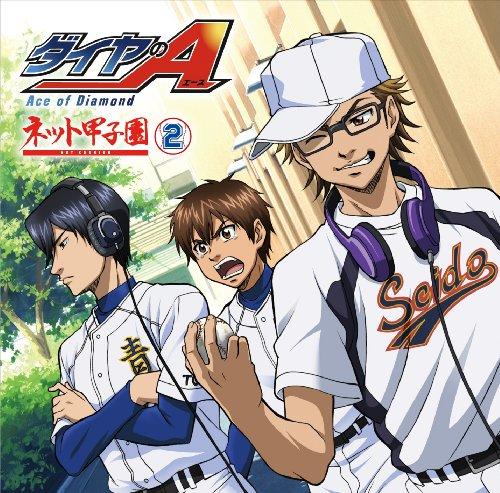 radio-cd-ryota-ousaka-nobunaga-shimazaki-takahiro-sakurai-et-al-ace-of-diamond-net-koshien-vol2-2cds