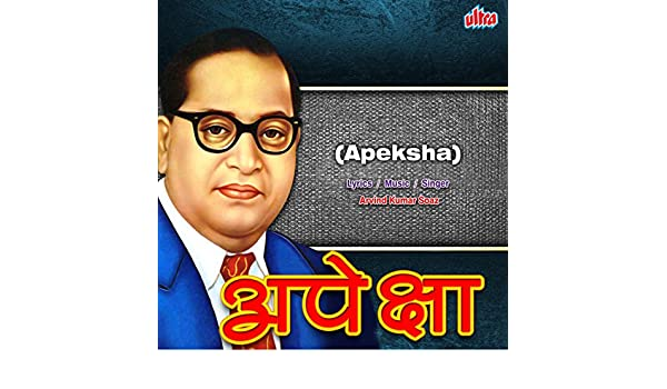 Pardeshi Saheb Jata Pan Visaruni Ramala Javu Naka by Arvind Kumar Soaz on Amazon Music - Amazon.co.uk