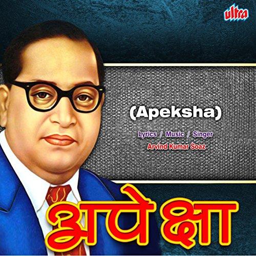 Pardeshi Saheb Jata Pan Visaruni Ramala Javu Naka