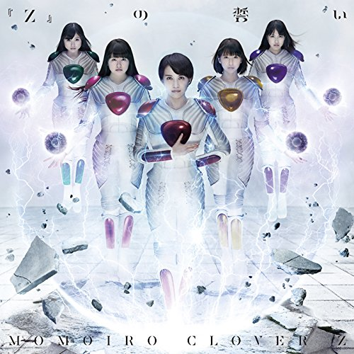Momoiro Clover Z - Theatrical Anime Dragon Ball Z: Fukkatsu No F Main Theme Song: Z No Chikai (CD+BD) [Japan CD] KIZM-345