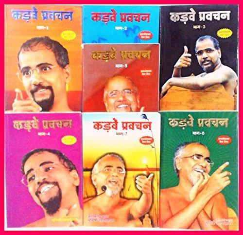Kadve Pravachan Combo (Full Set Of 8 Books) Hindi [Paperback] [Jan 01,  2014] Muni Shri Tarun Sagar ji Maharaj