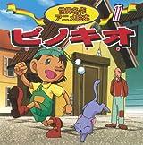 ピノキオ (世界名作アニメ絵本 (11))