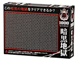 The worlds smallest 1000 micro piece Jigsaw Black-hell M71-848 (japan import)