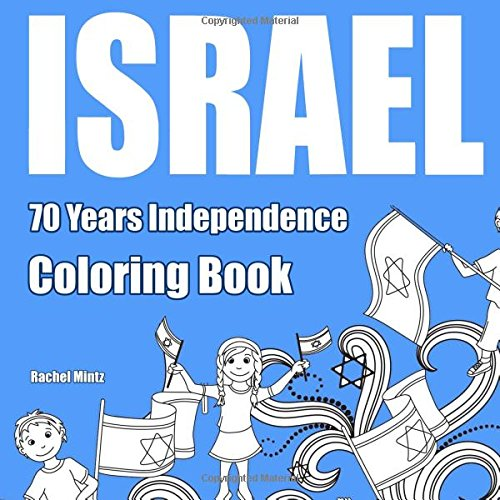 Israel 70 Years Independence - Coloring Book: 70 Pages to Color! Israeli Symbols, Holy Places, Start Up Patents, Jewish Leaders, Defense Forces (Patent-symbol)