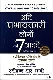 Ati Prabhavkari Logon ki 7 Aadtein