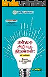 பன்முக அறிவுத் திறன்கள்: உயிருள்ள கல்விக்கு வழிகாட்டி (Tamil Edition)