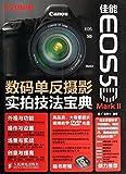 佳能EOS 5D Mark II数码单反摄影实拍技法宝典(附光盘)