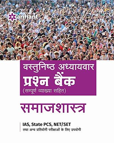 Vastunishtha Adhyaywar Prashan Bank (Sampurna Vyakhya Sahit) - SAMAJSHASTRA