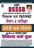 DSSSB Teacher and TGT/PGT Paper-I English Language Exam Self Study Guide –Cum Practice Work Book - 2125 (Hindi)