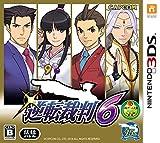 Ace Attorney / Gyakuten Saiban 6 - Standard Edition [3DS-Import Japonais]