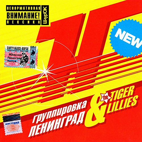 "Preisvergleich Produktbild Gruppirovka ""Leningrad"" & The Tiger Lillies. H ... ya [ """" & The Tiger Lillies. H ... ya]"