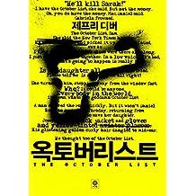 The October List (2013) (Korea Edition)