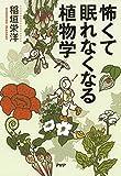 怖くて眠れなくなる植物学 (Japanese Edition)
