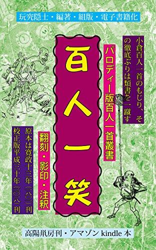 Hyakunin-isshou parodhiban-Hyakunin-isshu-sosho (Japanese Edition)
