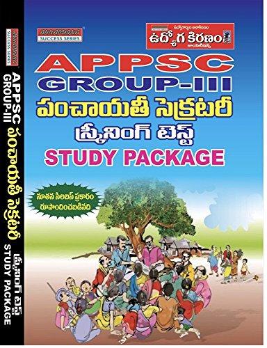 APPSC Group-III Panchayat Secretary Screening Test Study Package [ TELUGU MEDIUM ]