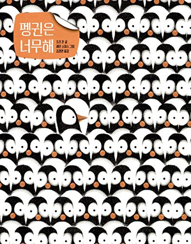 Penguin Problems (Korean Edition)