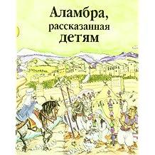 La Alhambra contada a los niños, en ruso