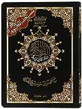Saint Coran 12 X 17 avec Tajweed et Couverture Flexy - (Arabe)